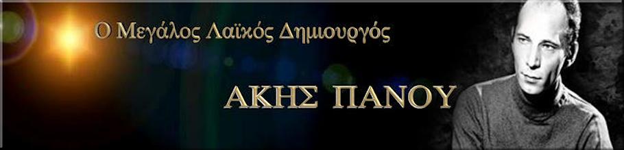 ΑΚΗΣ  ΠΑΝΟΥ - AKIS PANOU