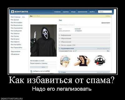 демотиваторы - спам