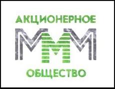 Мавроди начал акцию МММ-2011