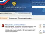 Жители Башкирии могут прописаться через Интернет