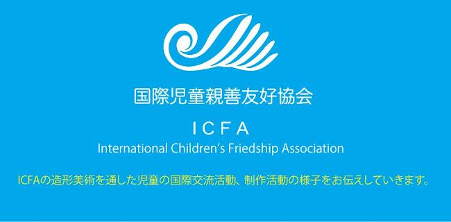 国際児童親善友好協会 (ICFA)