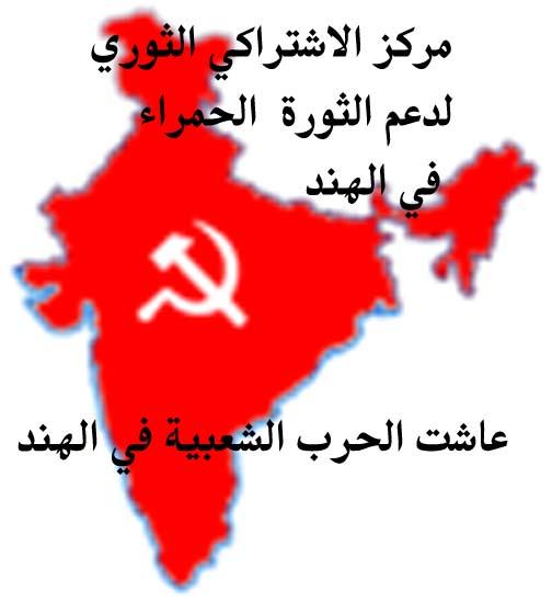 مركز دعم الثورة الحمراء في الهند