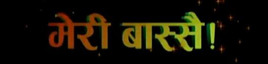 Meri Basai | Watch Meri Basai Online | Nepali TV Serial Meri Basai