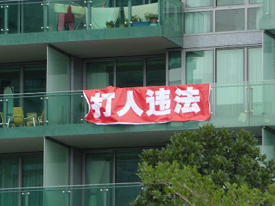 Shenzhen Mangrove West Coast: Property Management Staff Beat Up Owner 深圳红树西岸管家打业主