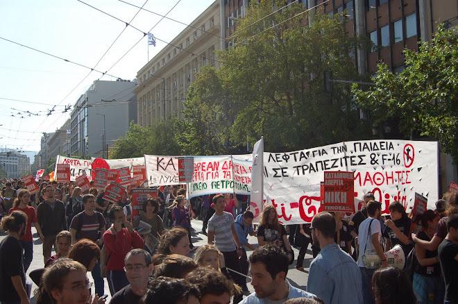 ΠΑΝΕΡΓΑΤΙΚΟ ΣΥΛΛΑΛΗΤΗΡΙΟ 21 ΟΚΤΩΒΡΗ 2008