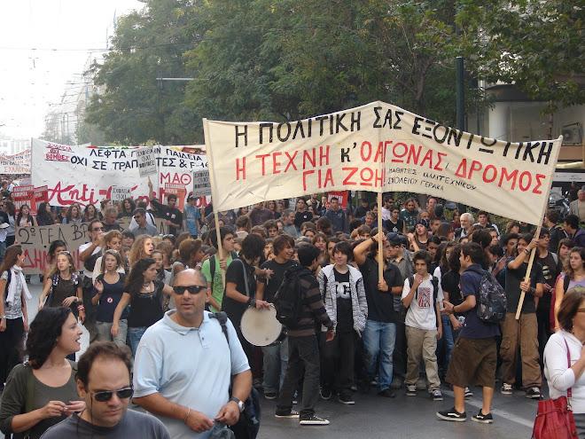 ΠΑΝΕΚΠΑΙΔΕΥΤΙΚΟ ΣΥΛΛΑΛΗΤΗΡΙΟ 6 ΝΟΕΜΒΡΗ 2008