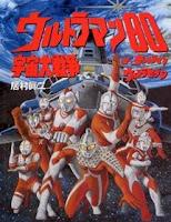 Taiyou Tosho Hero1