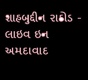 Shabuddin Rathod Live In Ahmedabad (2009) - Gujarati Movie