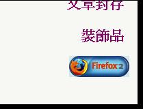 還是下載不含 Google Toolbar 的 Firefox 吧!