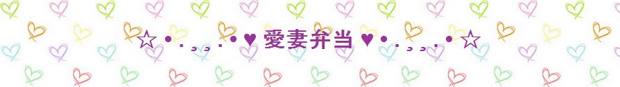 ☆•.¸ ¸.•♥愛妻弁当♥•.¸ ¸.•☆