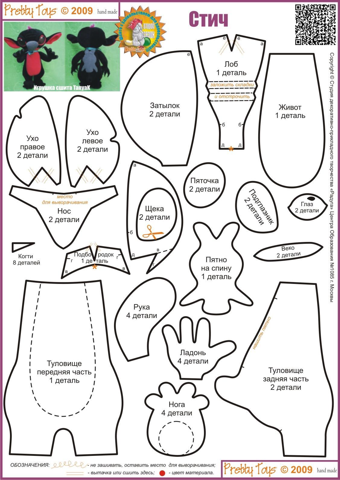 Выкройки ростовой куклы лунтика своими руками