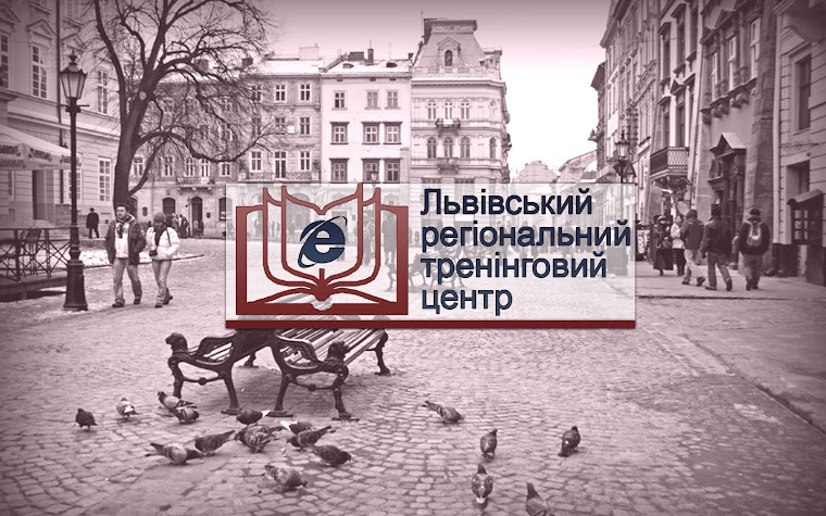 Інформацію про регіональний тренінговий центр шукайте за посиланням: http://trening-center.edukit.l