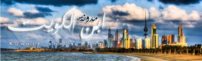 مدونة ابن الكويت