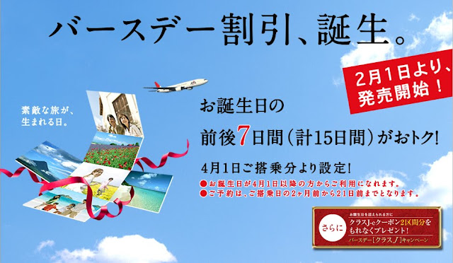 JAL brings back Birthday discount and upgrade