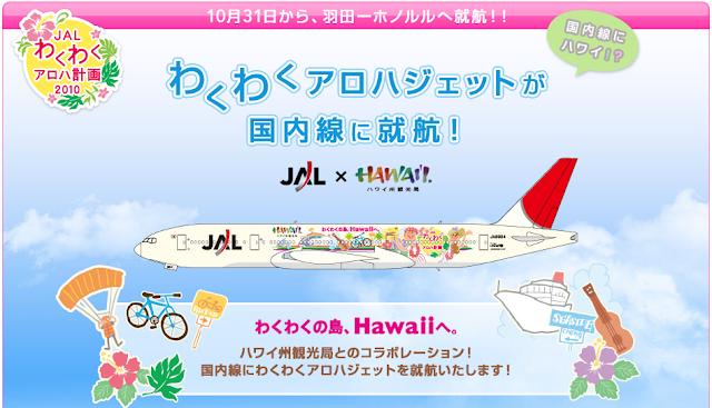 JAL Aloha Jet