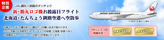 Special Tour for JAL new livery