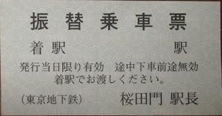 東京メトロ 振替乗車票3 桜田門駅