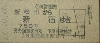 小田急電鉄 JR東海松田駅発行硬券特急券(地紋なし)
