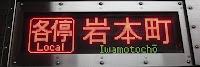 都営地下鉄新宿線 岩本町行き (終電1本運行)