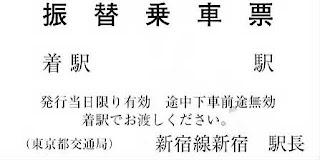 都営地下鉄 振替乗車票1 新宿駅