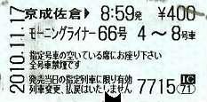 京成電鉄 改札鋏 京成佐倉駅