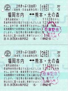 福岡市内⇔熊本・光の森 2枚きっぷ(自由席)