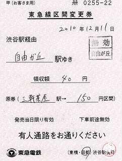 東京急行電鉄 渋谷駅 区間変更券