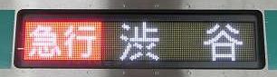 東京急行電鉄田園都市線 急行 渋谷行き 5000系(土日1本運行)