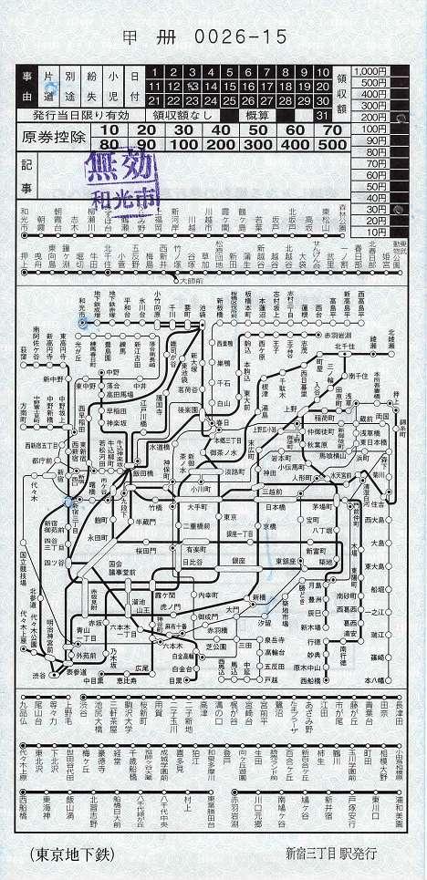 東京メトロ 地図式補充券29 新宿三丁目駅