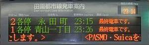 東京メトロ半蔵門線 永田町行き 08系(終電運行)