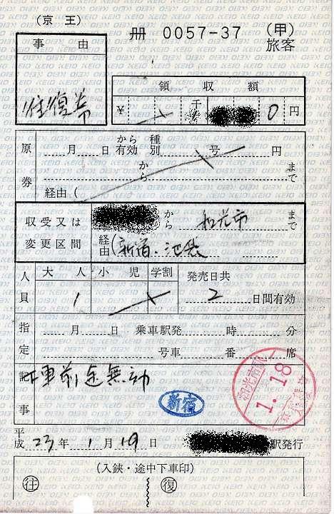 京王電鉄 出札補充券 京王→JR→東武の3社連絡乗車券