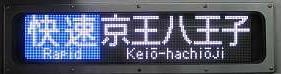 京王電鉄 快速 京王八王子行き3 8000系(土日2本運行)