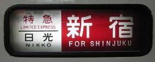 特急 日光1号東武日光行き 日光8号新宿行き 485系 引退