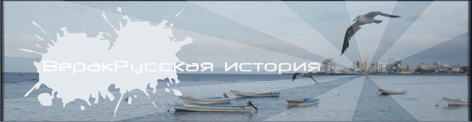 ВеракРусская история...