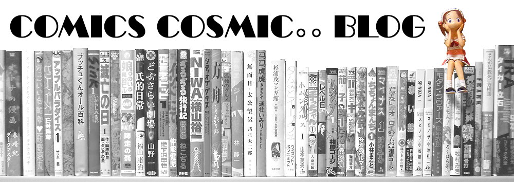COMICS COSMIC。。 BLOG
