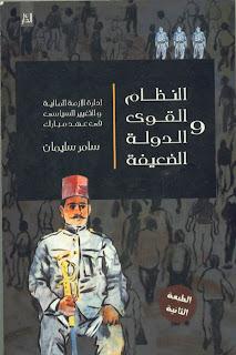 النظام القوي والدولة الضعيفة - سامر سليمان - الطبعة الثانية 2006 - الدار للنشر