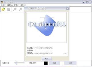 Cartoonist V1.3.1.4(卡通變臉)繁體中文免安裝版