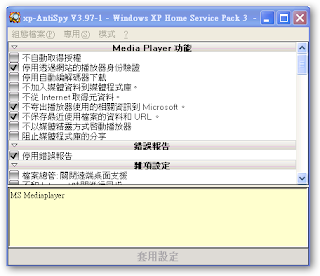 Xp-AntiSpy V3.97-1 Final繁體綠色版