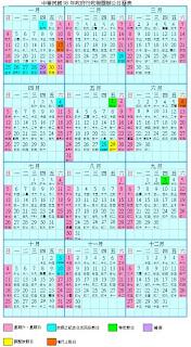 2009 行事曆