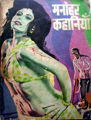 Cover of Manohar Kahaniya for September, 1973. (Found at ebay)