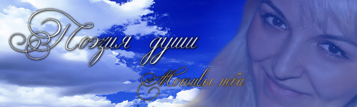 этого материала стихи христианские наталья шевченко покупке