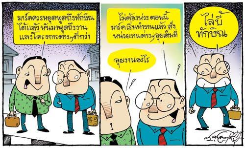 การ์ตูนการเมือง 5 มีนาคม 2553