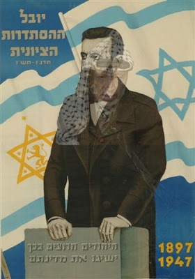 Israeli art Stars of David  Herzl Arafat
