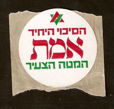 המטה הצעיר של אמת לוגו