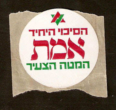Party Star of David logo
