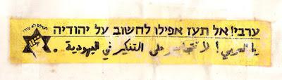 סמל המגן דוד עם האגרוף של תנועת כך