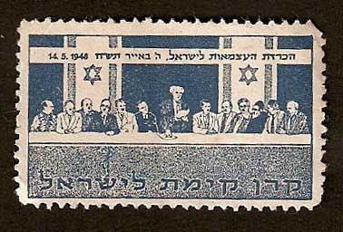 בול הכרזת העצמאות מגן דוד