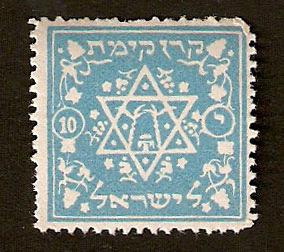 JNF Aliya Stamp Magen David
