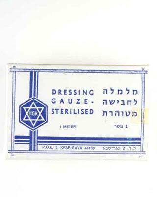 Magen David trust Israeli art