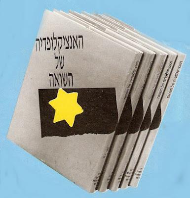 טלאי צהוב על גבי עטיפת האנציקלופדיה של השואה